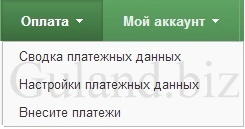 Оплата в Google AdWords